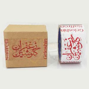 قیمت چاپ چسب 90یارد در تهران